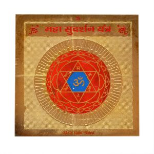 Buy Maha Sudarshan Yantra (3x3 Inches) By Pandit Nm Shrimali online