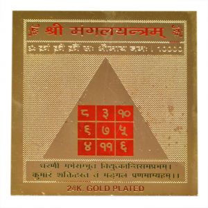 Buy Shri Mangal Yantra (3x3 Inches) By Pandit Nm Shrimali online