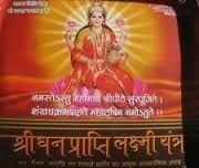 Buy Shri Dhan Laxmi Yantra Shree, Lakshmi Varsha Kripa Kavach online