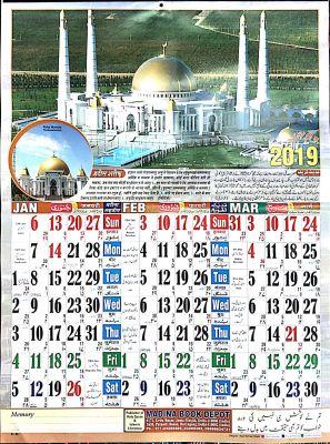 Urdu Taqween 2019 / Muslim Calendar/ 2019 Calendar (4 Pages)- 2 PCs