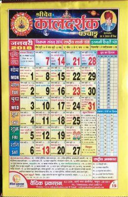 buy shri dev kaaldarshak panchang 2018 calendar 2018 5 pcs online