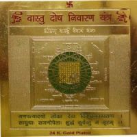 Buy Sobhagya Vastu Dosh Nivaran Yantra 8x8 Cm online