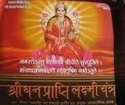 Buy Dh Shri Dhan Laxmi Yantra online