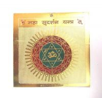 Buy Shri Maha Sudarshan Yantra - Gold Plated online