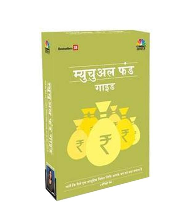 Buy Mutual Funds Guide (hindi Version) online
