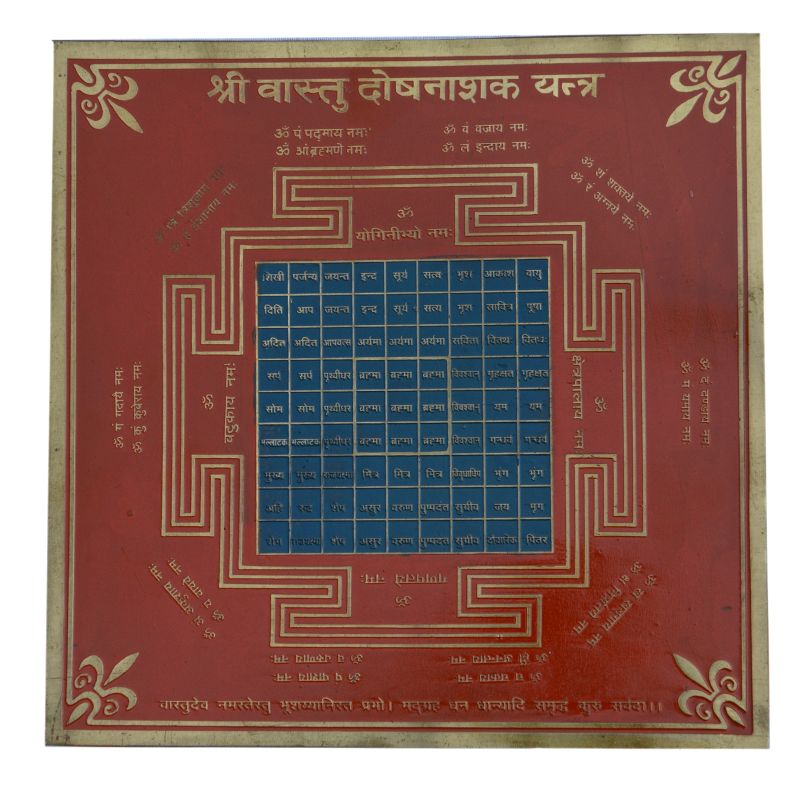 Buy Shri Vaastu Dosh Naashak Yantra Copper Plated By Pandit Nm Shrimali online