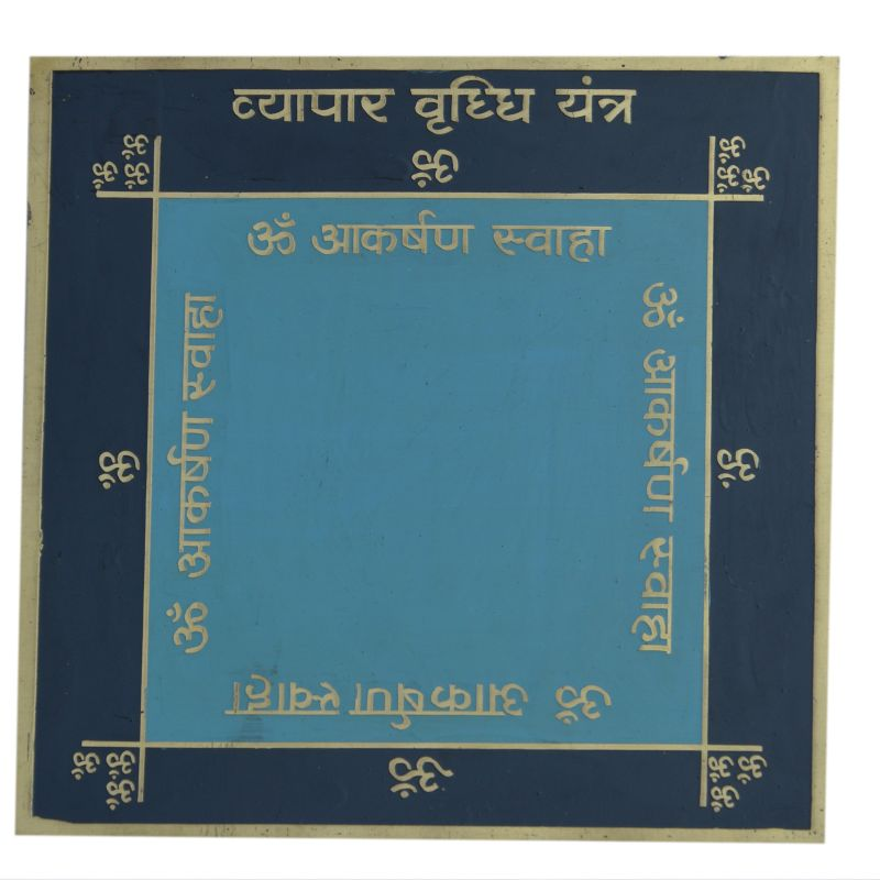 Buy Vyapar Vridhi Yantra Copper Plated By Pandit Nm Shrimali online