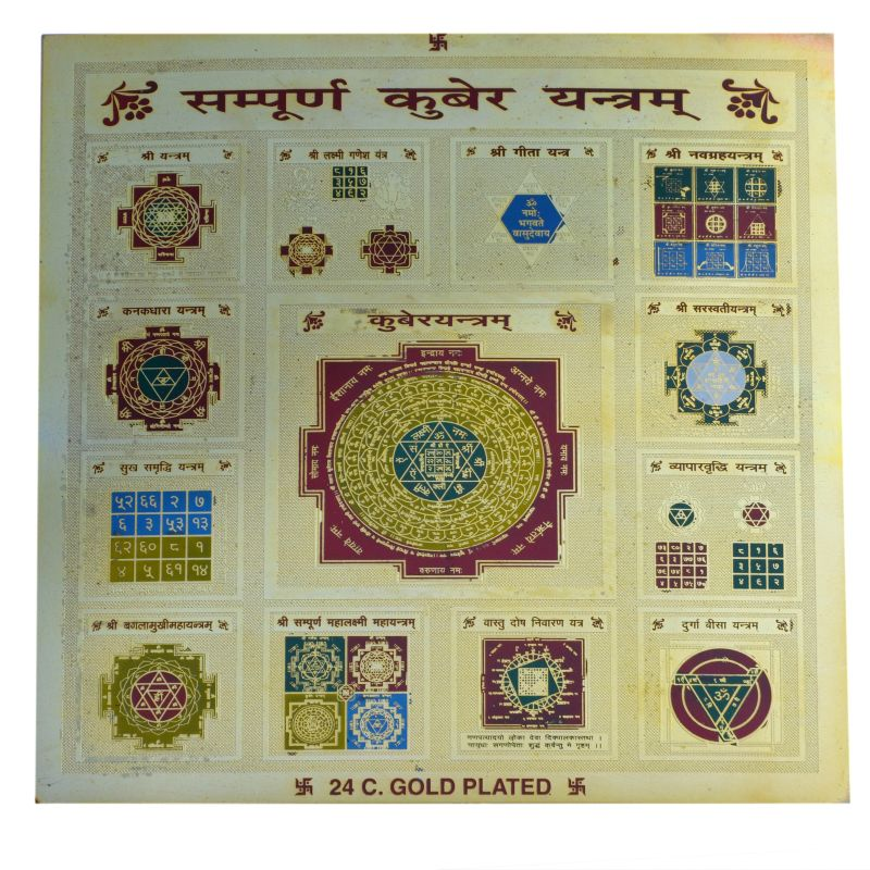 Buy Sampurna Kuber Yantra Gold Plated By Pandit Nm Shrimali online