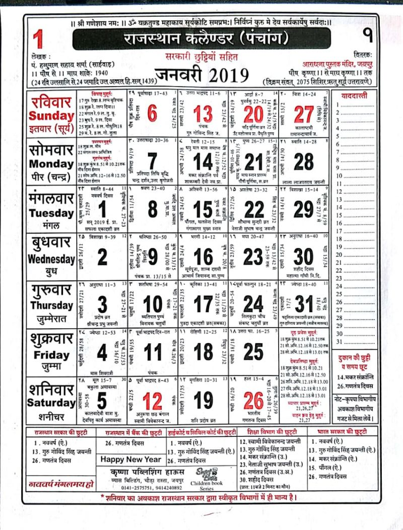 2019 calendar government