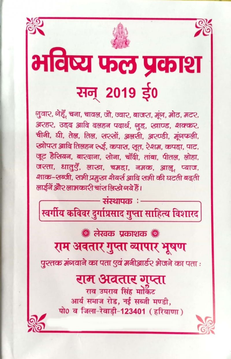 2019 calendar with tithi