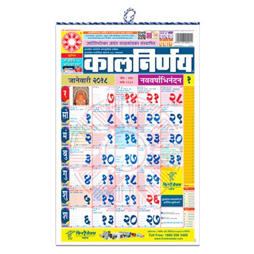 online calendar for 2018