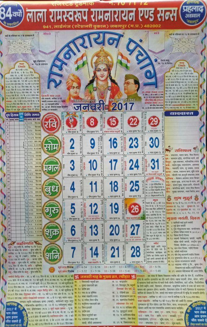 Buy Lala Ramswaroop Ramnarayan Sons Ramnarayan Panchang 2017 - 2 ...