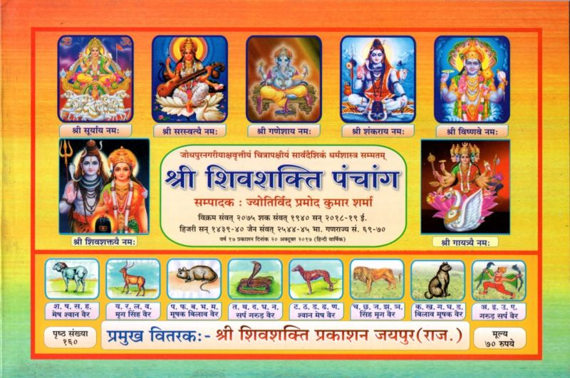 Shree Shiv Shakti Panchang Samvat 2075 With 50 Year Calendar Keychain  Panchang