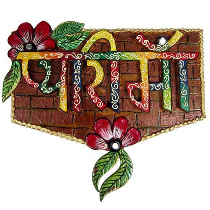 Buy Pyari Maa- Wall Hanging online