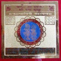 Buy Sobhagya Shree Katyayani Yantra online
