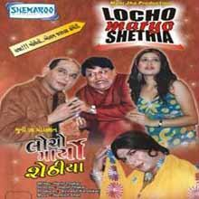 Locho Maryo Shethia (2007) - Muni Zha, Arvind Vekaria, Sanchi Pesavani, Hitesh,Narahari Jani