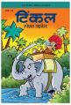 Tinkle Special Digest  Vol. 15(Hindi): Book by RAJANI THINDIATH