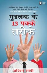 13 Steps to Bloody Good Luck (Paperback): Book by Ashwin Sanghi