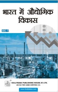 EEC7 Industrial Development In India  (IGNOU Help book for  EEC-7  in Hindi Medium): Book by GPH Panel of Experts