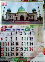 Big Size Urdu Calendar / Islamic Taqween 2019