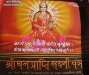 Buy Shree Dhan Laxmi Yantra Dhana Dhanlaxmi Online | Best Prices in